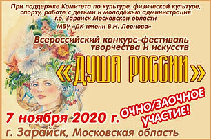 Анонс на 2020 июнь зарайск на сайт.jpg