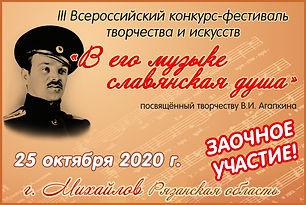 Агапкин 2020.jpg