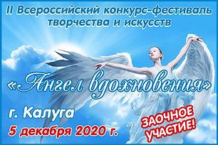 АВ 2020.jpg