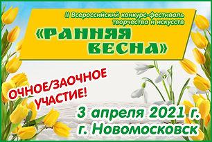 Анонс на 2021 РВ на сайт.jpg