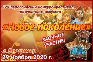 Анонс на 2020 июнь НП Владимир.jpg