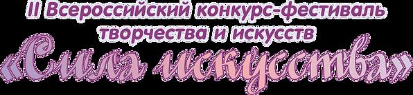 Шапка Сила искусства.png