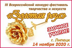 Золотая роза 2020.jpg