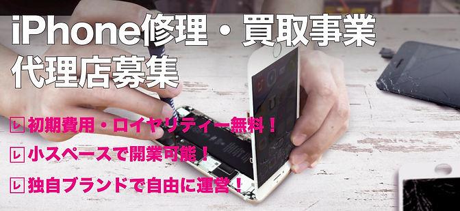 iPhone出張修理ビジネスで開業・副業・独立
