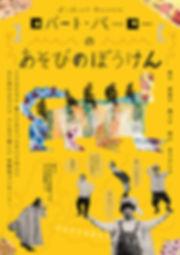 RBR-concert-flyer-s.jpg