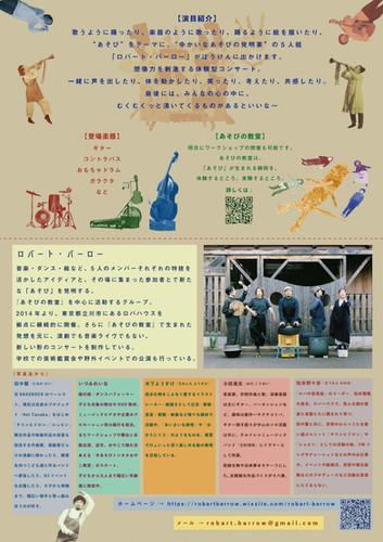 RBR-concert-flyer2-s.jpg
