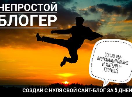 """Мастер-классы """"НЕПРОСТОЙ БЛОГЕР"""" в дни осенних каникул!"""