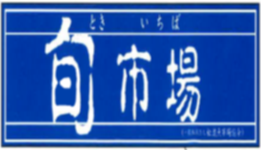 旬市場.png