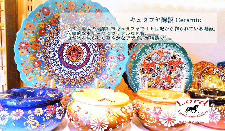 トルコ 陶器、トルコ 雑貨、都内トルコ 雑貨