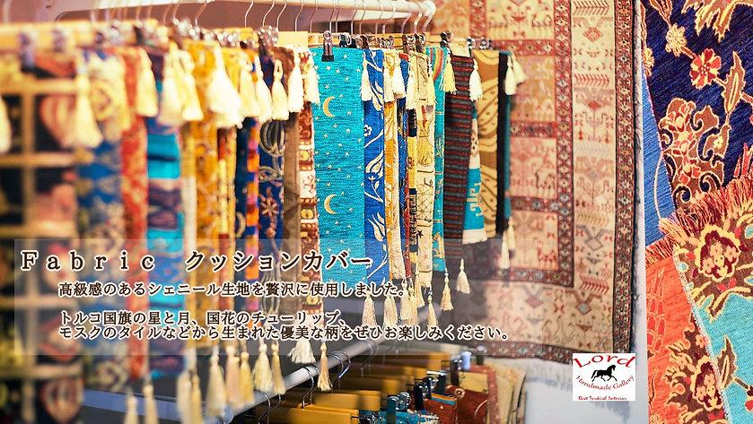 トルコクッションカバー、トルコ雑貨、トルコ