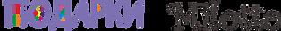 Лого_подарки+милотто.png