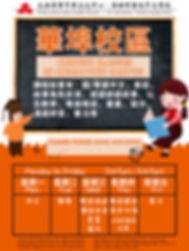 華埠課程宣傳.jpg
