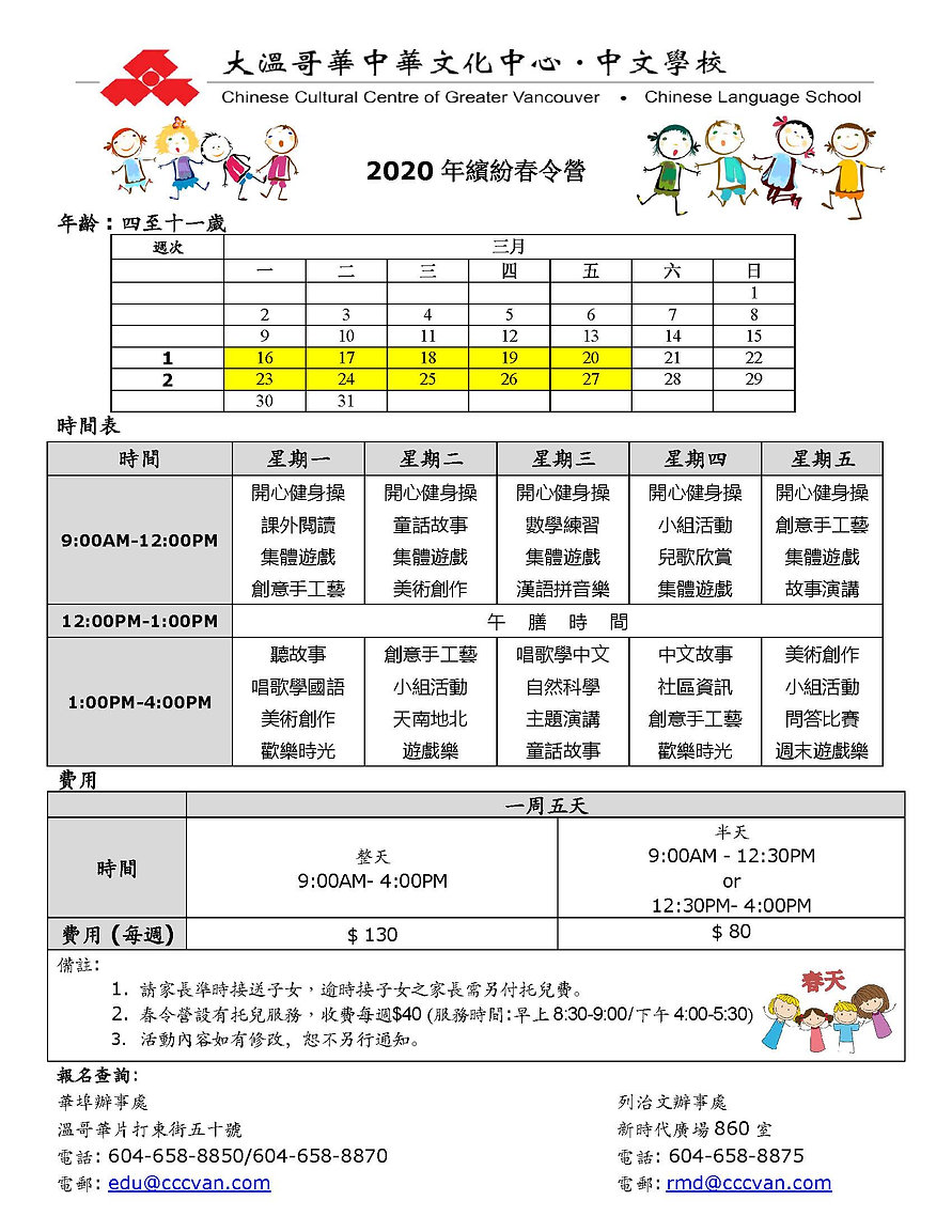2020春令營中中文.jpg