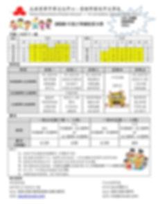2020--夏令營中文_Page_1.jpg