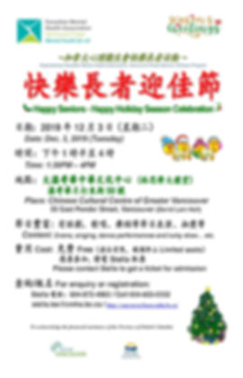 Poster-Happy Seniors event-holiday seaso