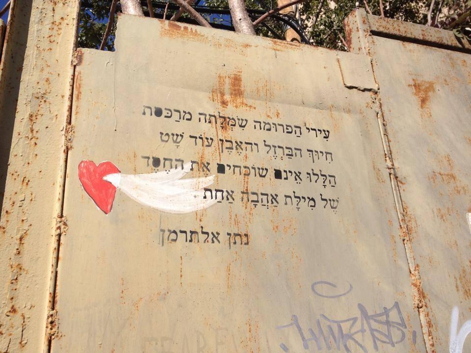 אלתרמן על קירות סמוך לנווה צדק