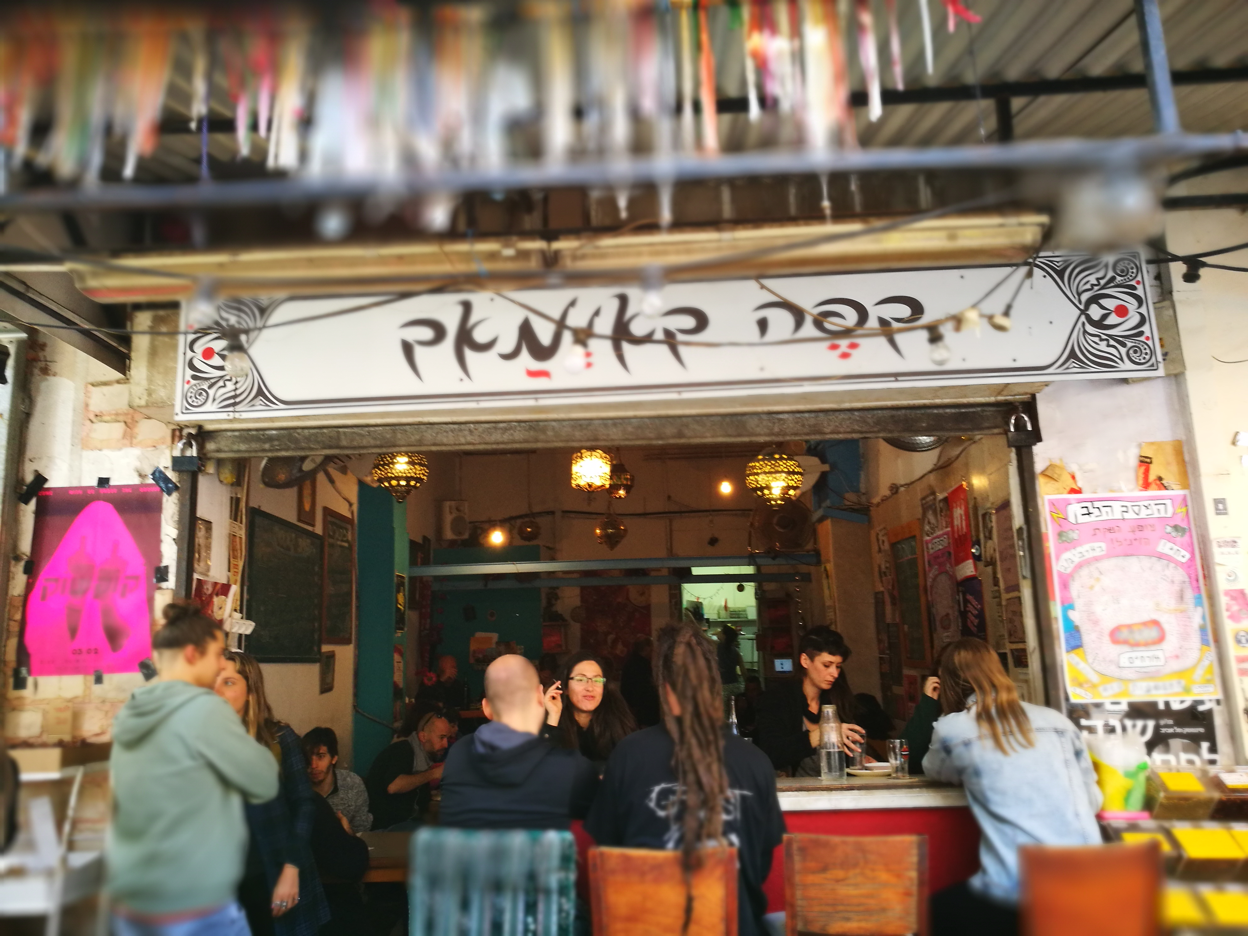 קפה קאימק בשוק לוינסקי