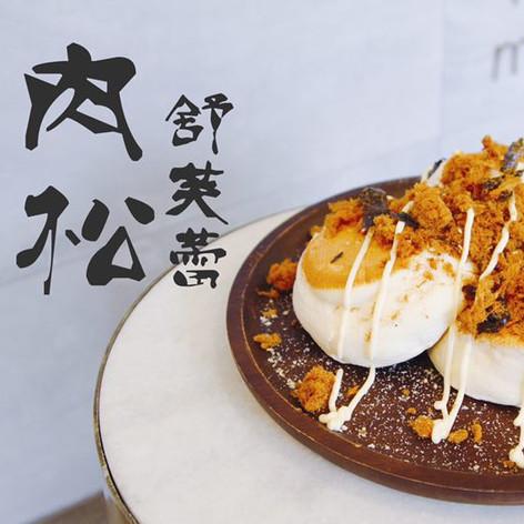 Pork Sung Souffle Pancakes