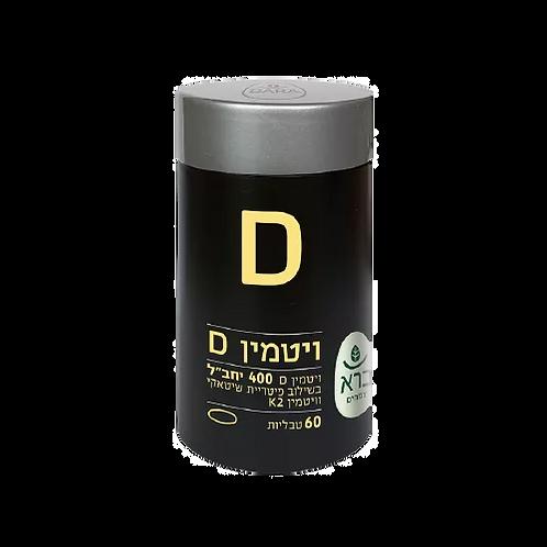 ויטמין D - Vitamin D