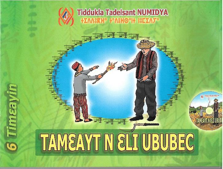 Tamɛayt n Ɛli ububec