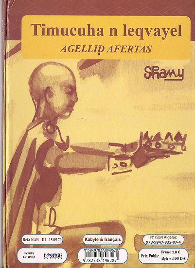 Agelliḍ afertas