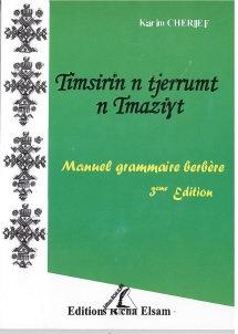 Timsirin n tjerrumt n Tamaziγt