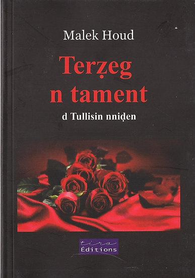 Terẓeg n tament (s Tullisin nniḍen)