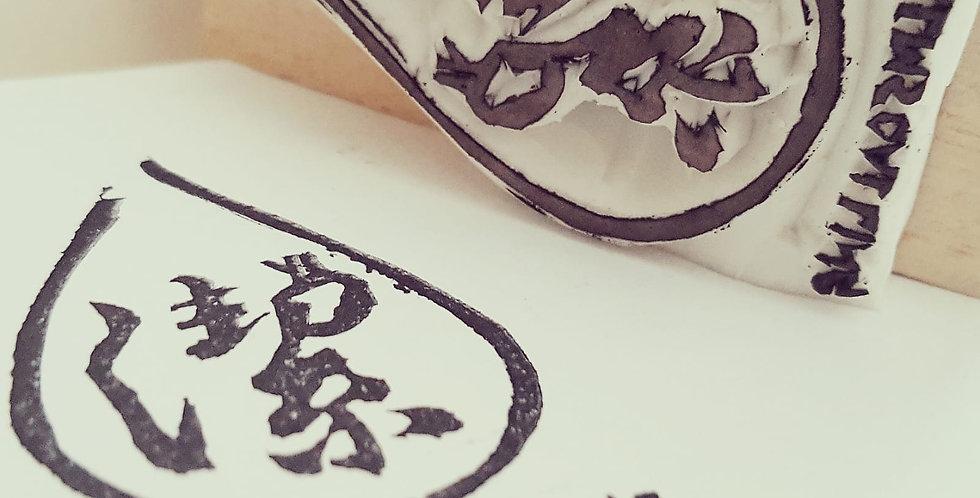 Company Logo- Psalmscalling
