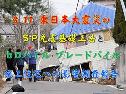 施工住宅への影響調査報告 1/9