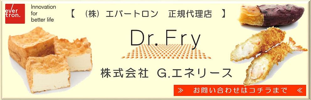 ドクターフライ Dr.Fry Dr.Fry2 福岡正規代理店 エバートロン evertron フライヤ― 多機能分子調理機