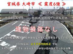 施工住宅への影響調査報告 7/9