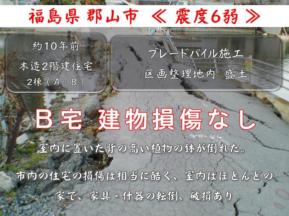 施工住宅への影響調査報告 6/9