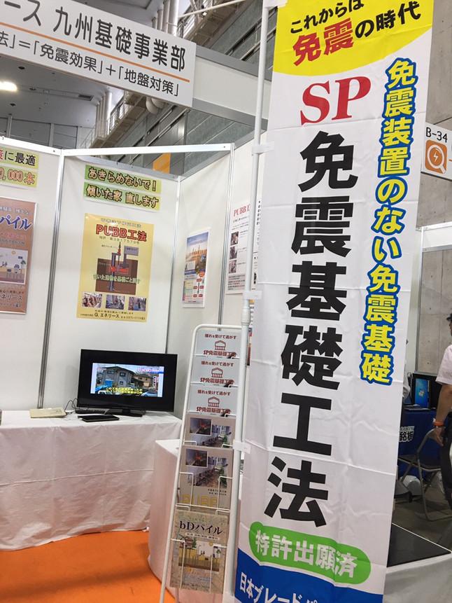 先進建設技術フェアin熊本