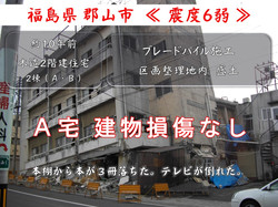 施工住宅への影響調査報告 5/9