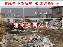 施工住宅への影響調査報告 8/9