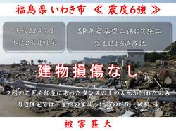 施工住宅への影響調査報告 3/9