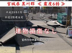 施工住宅への影響調査報告 9/9