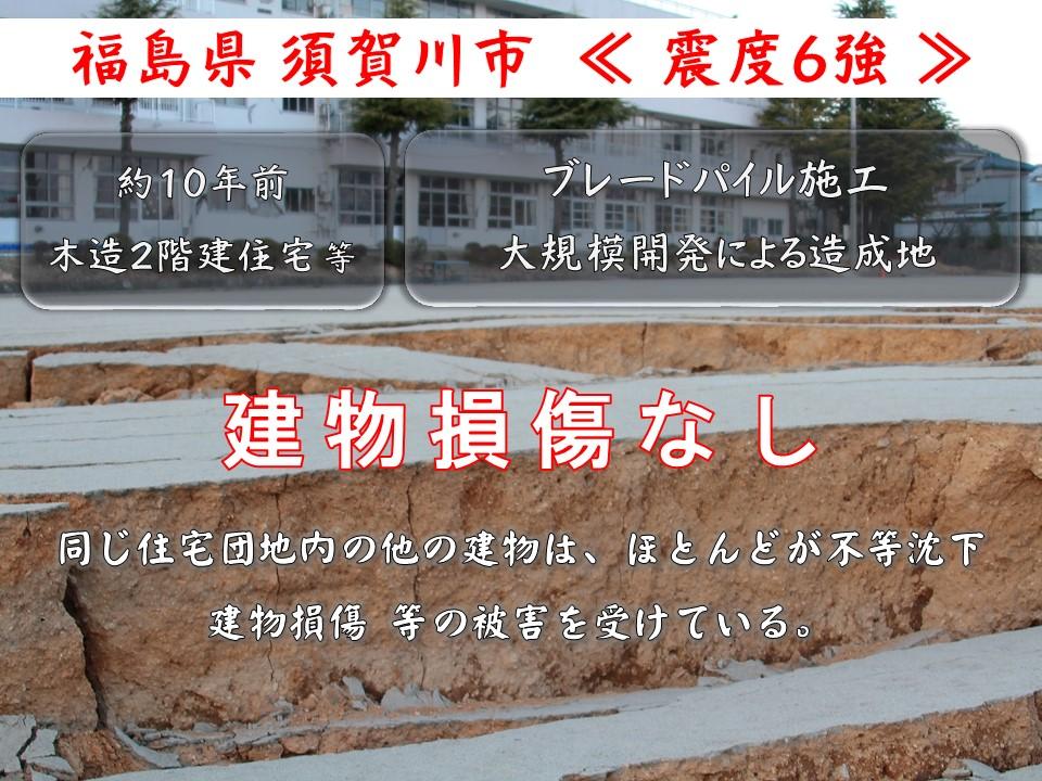 施工住宅への影響調査報告 4/9