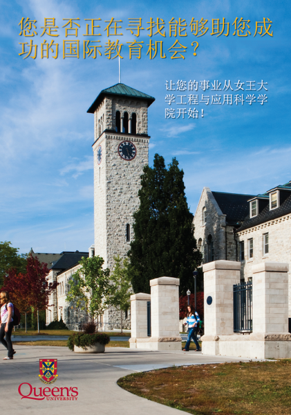 QEEI brochure 2014
