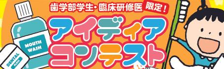コンテスト特集号1 ~応募のポイント!~