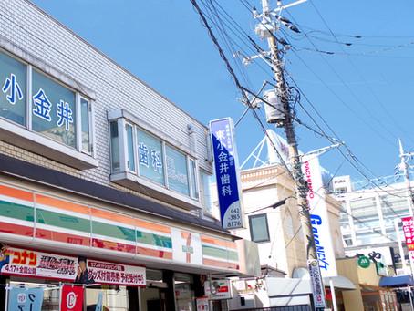 東小金井歯科 岩田院長インタビュー 3/3