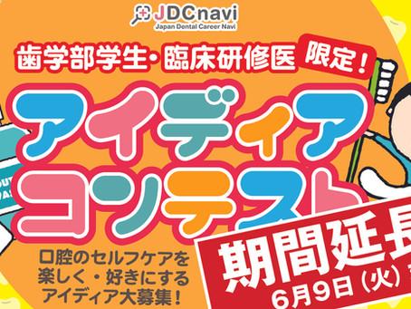 JDCnaviコンテスト 締切延長決定!