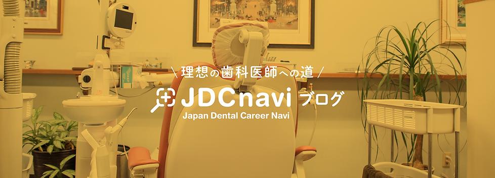 JDCnavi_blog_KV.png