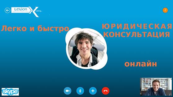 Skyper ruso.png