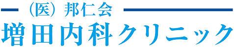 増田内科クリニック_ロゴ