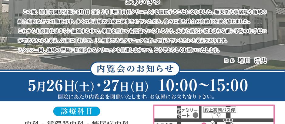 5月26日、27日に内覧会を行います!