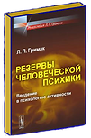 Гримак Л.П. Резервы человеческой психики