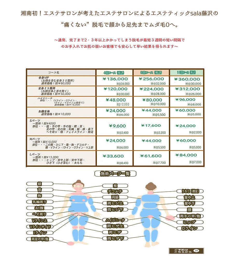 hp価格表.jpg