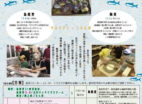 魚と器のイベント 近日参加者募集!