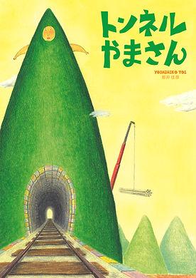 トンネルやまさん.jpg